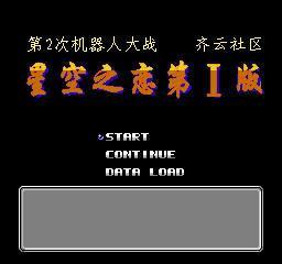 第二次机器人大战《星空之恋第1版》下载(2010年12月15日)